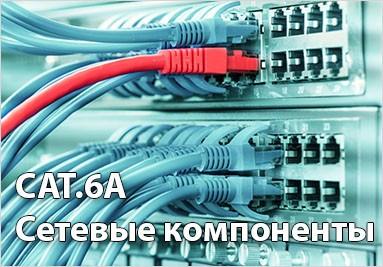 Компоненты сети Cat.6a